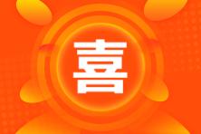 大型报喜现场:听姚军胜老师中级财务管理课程 我过了!