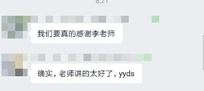 中级会计职称C位夺魁班考生反馈:李忠魁老师yyds!