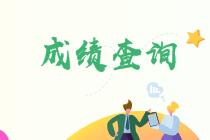 2021年黑龙江注会成绩查询时间