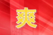【剧透】贵州铜仁注册会计师考试范围你知道吗?