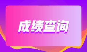 2021注册会计师成绩查询时间!