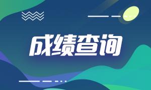 天津注会考试成绩查询时间已公布!
