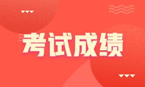 广东2021注会成绩查询时间!