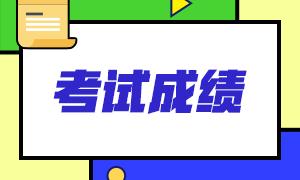 广西2021注册会计师成绩查询时间!
