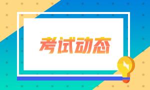 云南注会考试成绩查询时间已公布!