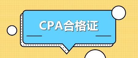 江苏2021注会考试合格证啥时候领取?