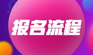 2022年海南澄迈县初级会计考试报名流程有?