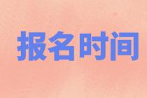 2022年辽宁省初级会计职称报名时间定了吗?