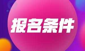 广西2022注册会计师网上报名条件是什么?
