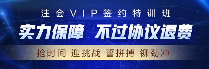 【好课试听】2022注会VIP签约特训班《战略》-杨波老师篇