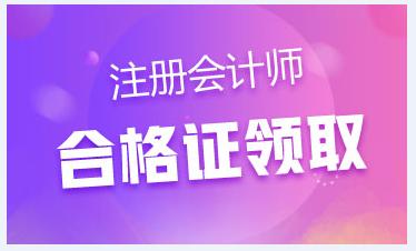 江苏2021注会考试合格证领取时间