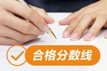 西藏2021注会考试成绩如何认定?一文帮您get