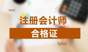 黑龙江2021注会考试合格证领取方法