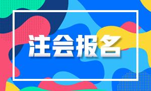2022年广西南宁注会报名时间及条件是什么?