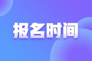 青海2022年高级会计师报名时间公布了吗?