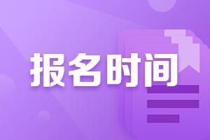西藏2022CPA报名时间与考试时间快来看!