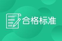 山西2021年注会考试合格证管理办法关注!