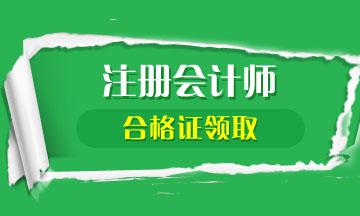 上海2021注会成绩认定规则来了!