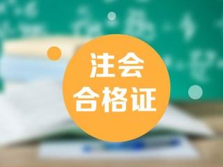 湖南2021注会考试合格证领取时间