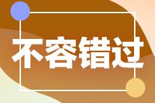 【干货合辑】2021年税务师考前冲刺资料大放送!建议收藏
